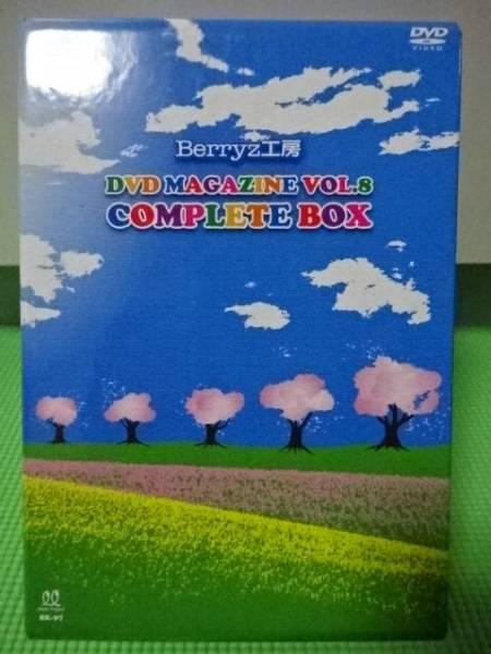 Berryz工房 DVD MAGAZINE マガジン 8 BOX コンサートグッズの画像