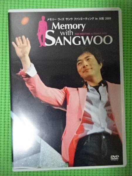 国内正規DVD2枚組 メモリーウィズ クォンサンウ ファンミーティングin大阪 2009 ポストカード ライブグッズの画像