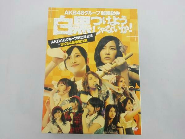 AKB48グループ臨時総会~白黒つけようじゃないか!~ ライブ・総選挙グッズの画像