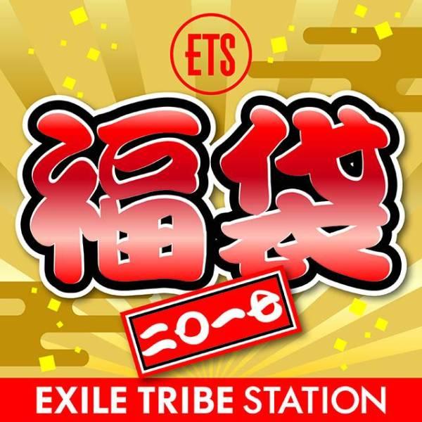 新品未開封 EXILE TRIBE STATION 2017 福袋 三代目