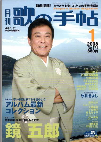 歌の手帖2008.1◆或る日の音次郎special!◆氷川きよし