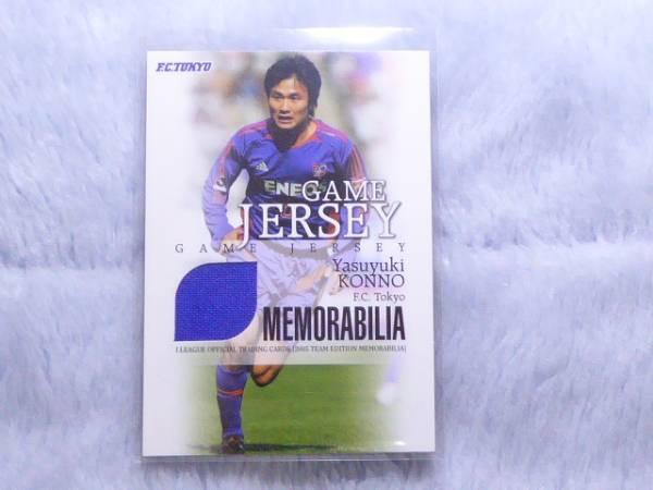 2005 J-TE FC東京 ◆ 今野泰幸 ◆ ゲームジャージー 札幌 G大阪 グッズの画像
