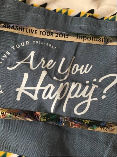 嵐 Are You Happy? グッズ ショッピングバック 銀テワンロゴ2本