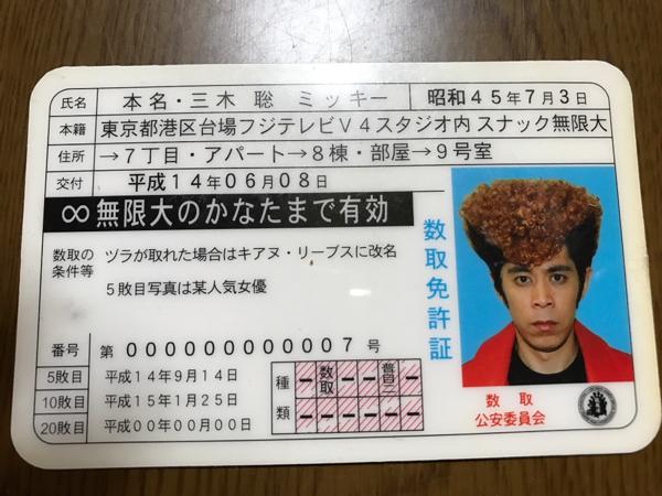 めちゃイケ!岡村隆史☆数取団☆三木聡ミッキー数取免許証レア?