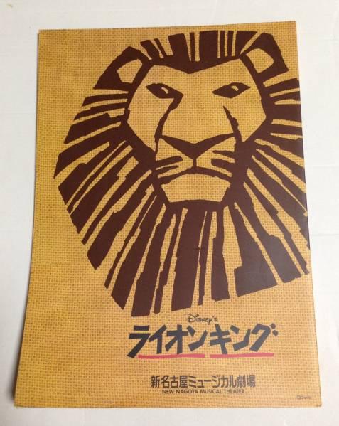 新名古屋ミュージカル劇場劇団四季 ライオンキング パンフレット