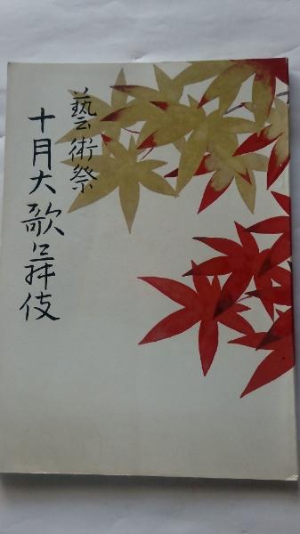 芸術祭10月大歌舞伎猿之助。片岡孝夫。歌右衛門福助義経千本桜