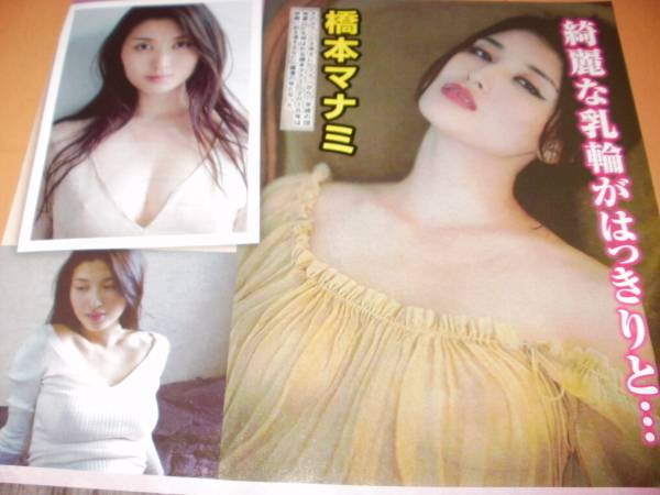 橋本マナミ 切り抜き 120ページ 乳首透け他 グッズの画像