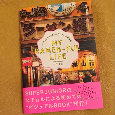 SUPER JUNIOR ヒチョル MY RAMEN-FUL LIFE 北海道編 HEECHUL