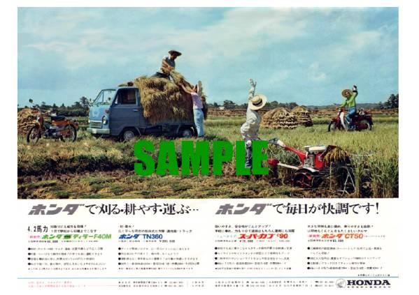 ◆1970年の自動車広告 ホンダで毎日が快調 TN360 カブ_画像1