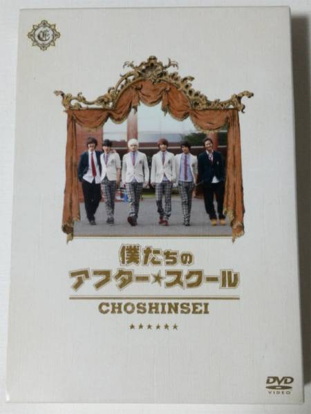超新星☆僕たちのアフター☆スクール(初回限定盤)[DVD]