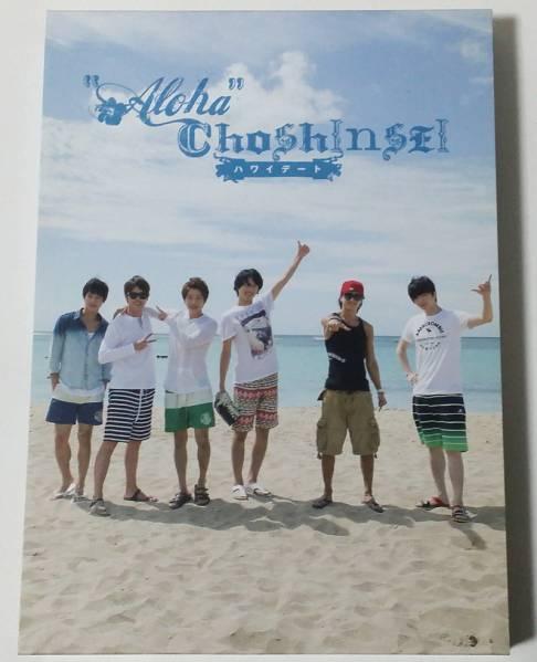 超新星 ☆ Aloha Choshinsei ハワイデート [DVD]