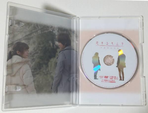 恋するキムチ(初回限定盤) [DVD] 貫地谷しほりユナク(超新星) グッズの画像