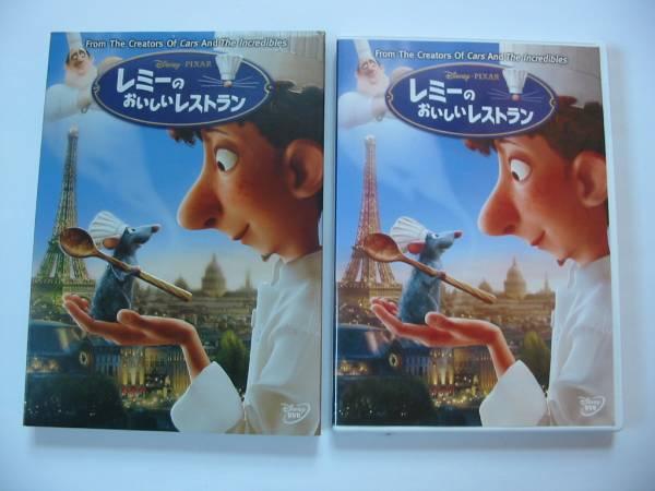 DVDディズニー・ピクサー「レミーのおいしいレストラン」1-DISC ディズニーグッズの画像