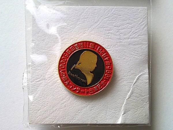 貴重 1995年 第11回国技館5000人の第九コンサート 出演記念 ピンバッジ ベートーベン 未使用
