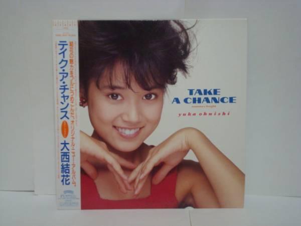 テイク・ア・チャンス / 大西結花 帯/ポートレート付LP_画像1