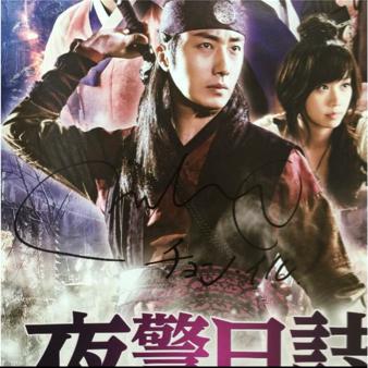 『夜警日誌』ユノ・ユンホ チョン・イル 直筆サイン入りポスター