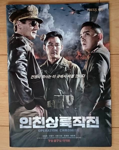 ★希少◆仁川上陸作戦◆報道資料◆イ・ジョンジェ◆イ・ボムス