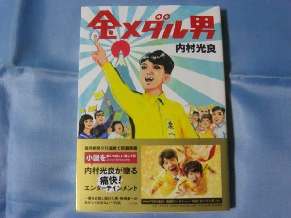 内村光良 金メダル男 文庫版 初版 サイン本 未読本