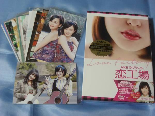 AKB48 ラブナイト 恋工場 DVD-BOX  おまけ生写真20枚付