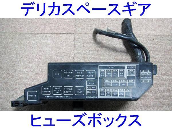 mitsubishi delica space gear engine room inside fuse box 2009 mitsubishi galant fuse box mitsubishi delica fuse box english #7