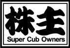★スーパーカブ★株主ステッカー スーパーカブHONDA Super Cub