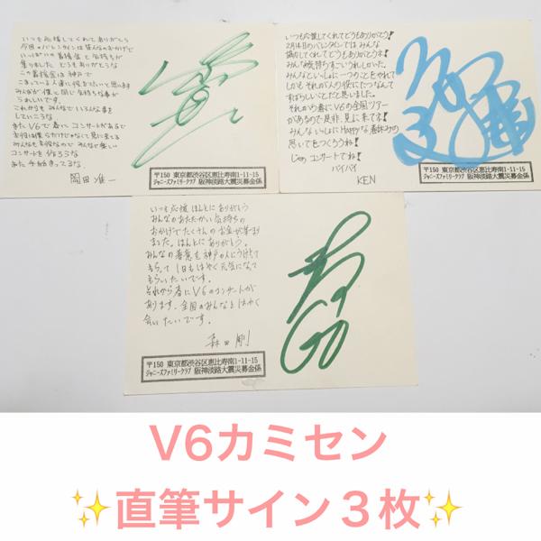 V6森田剛三宅健岡田准一 直筆サイン1997年震災募金の返信ハガキ コンサートグッズの画像