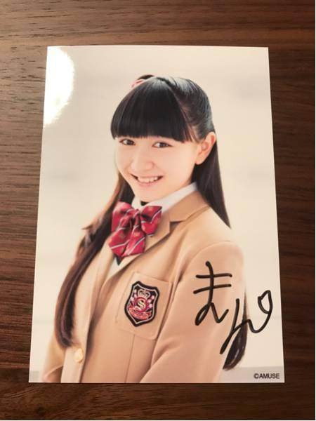 【即決】さくら学院 2015年 日高麻鈴 生写真 サイン入り