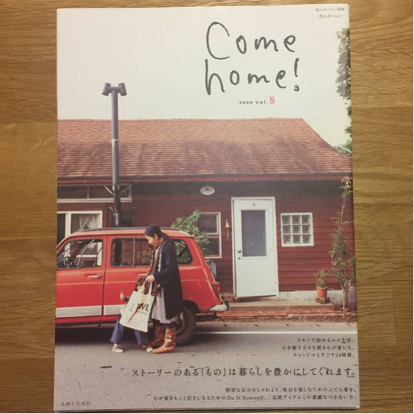【Come home!】vol.5★★カムホーム 私のカントリー別冊_画像1