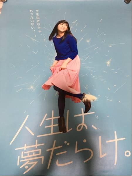 高畑充希 かんぽ生命 ポスター B2サイズ 美品 グッズの画像