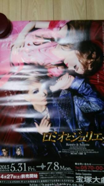 公演ポスター★2013年星組 ロミオとジュリエット★大判ポスター A8サイズ 柚希礼音夢咲ねね