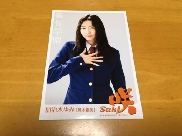 ★咲-Saki- 前売り 特典 ブロマイド 加治木ゆみ 岡本夏美 鶴賀★
