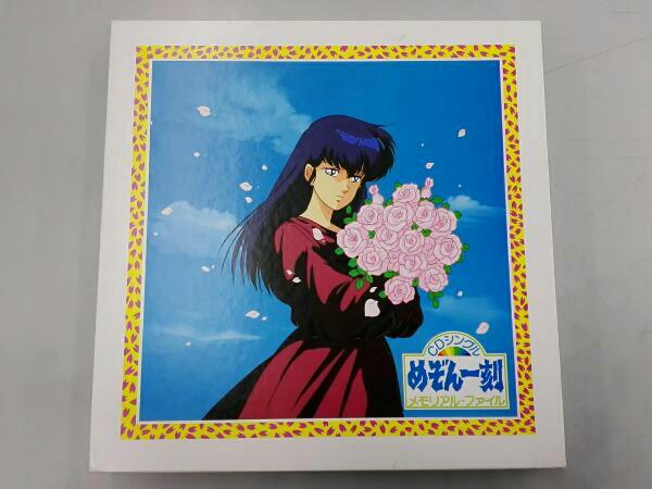 めぞん一刻 CDシングル メモリアル・ファイル グッズの画像
