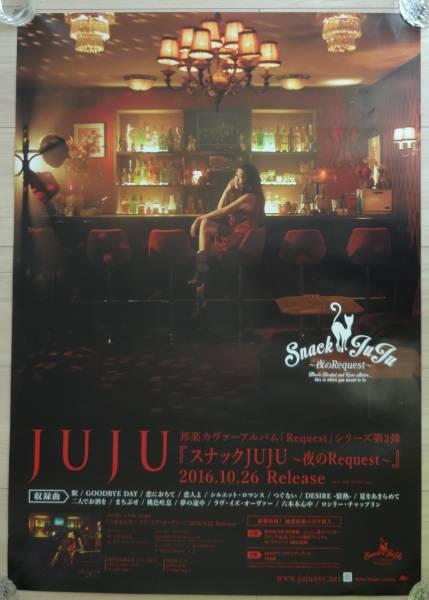 ☆JUJU 「スナックJUJU~夜のRequest~」 告知 ポスター B2