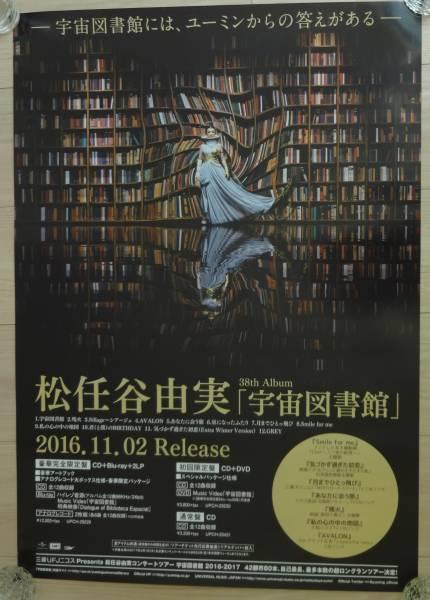 ☆ 松任谷由実 「宇宙図書館」 告知 ポスター B2 ライブグッズの画像