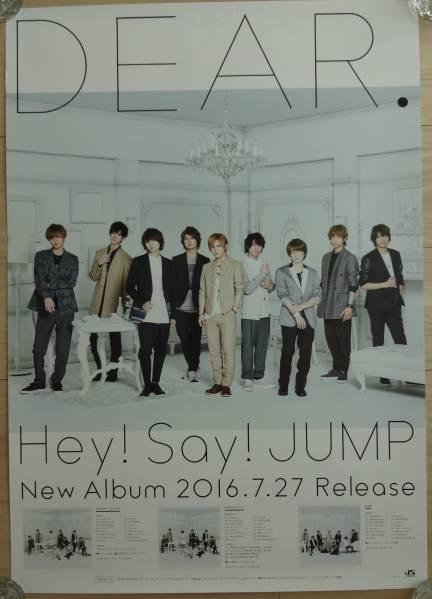 ★ Hey!Say!JUMP 「DEAR.」 告知 ポスター B2 コンサートグッズの画像