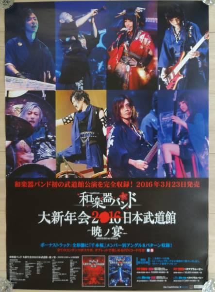 ★ 和楽器バンド 大新年会2016日本武道館 暁の宴 告知 ポスター