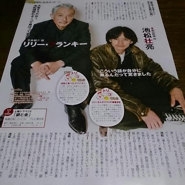 【池松壮亮】17.1/13.ザ・テレビジョン,切抜.送料無料.
