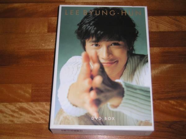 国内セル版 イ・ビョンホン DVD-BOX 2枚組 LEE BYUNG-HUN