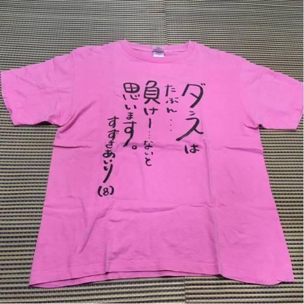 ハロプロ Tシャツ 10周年 鈴木愛理 °C-ute 未使用 L