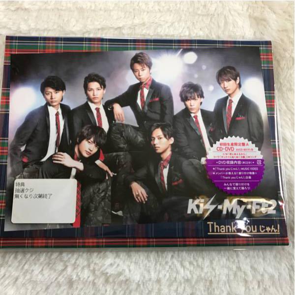 kis-My-Ft2☆「thank youじゃん!」初回限定盤A/CD+DVD