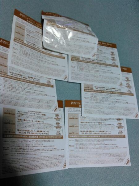 東京パフォーマンスドールW E A R E TPD 特典応募券7枚セット ライブグッズの画像