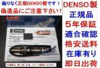 5 год  гарантия   регулярный DENSO произведено O2 датчик   Sambar TV1 TV2 TT1 22690KA222