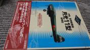 お買い得★大日本絵画 中島 月光11型後期型 タミヤ・ハセガワ・フジミ