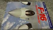 格安★航空ファン別冊★F16ファイテングファルコン タミヤ・ハセガワ・フジミ