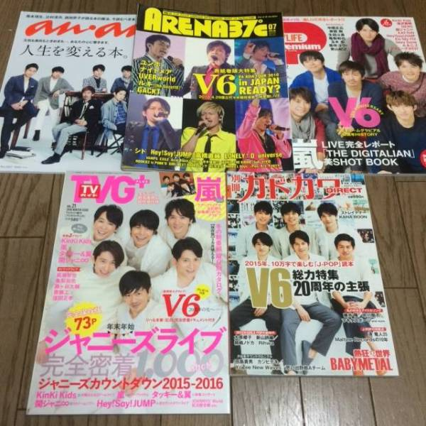 V6 雑誌 5冊セット ARENA 37℃ TVガイドPLUS TVLIFEPremium anan