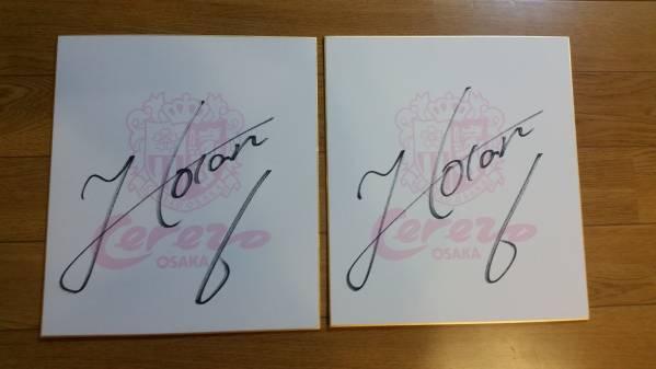 【2枚セット】セレッソ大阪 山口螢 直筆サイン色紙