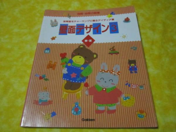 別冊 幼児の指導 壁面デザイン3 春・夏号 (保育室をチャーミングに飾るアイデア集 保育士さん向け)