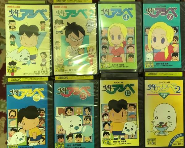 森下裕美 高山みなみ 坂本千夏 石丸博也『少年アシベ』(1991年)中古ビデオ8本 グッズの画像