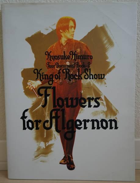 氷室京介 Flowers for Algernon 写真集 King of Rock Show
