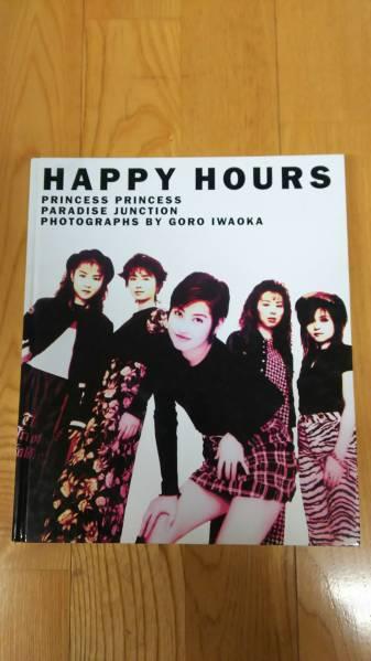 PRINCESS PRINCESS HAPPY HOURS プリンセス・プリンセス 写真集